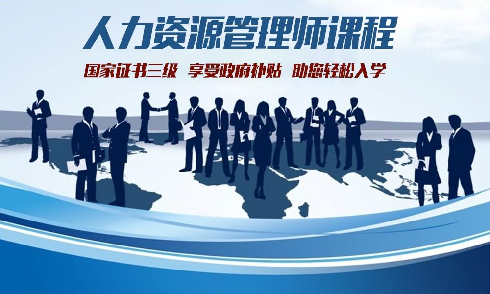 上海五加一人力资源管理师课程