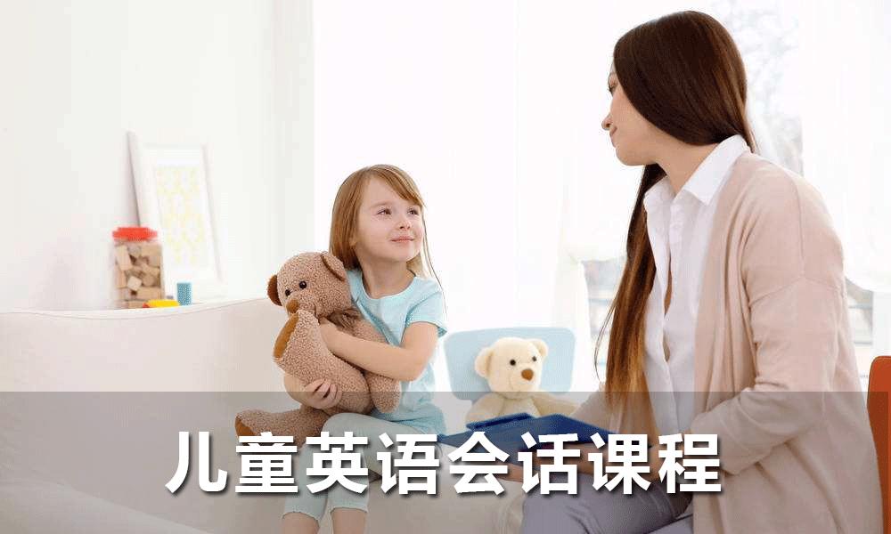 儿童英语会话课程