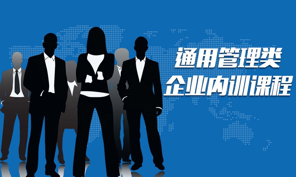 上海五加一通用管理类企业内训课程