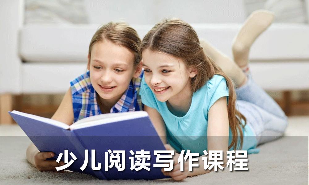 少儿阅读写作课程
