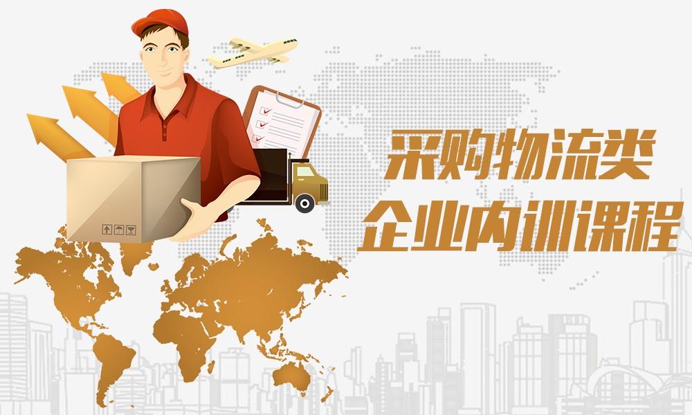 上海五加一培训采购物流类企业内训课程