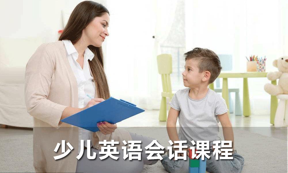少儿英语会话课程
