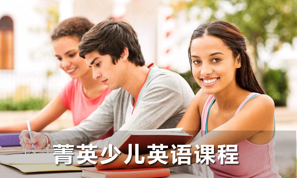 菁英少儿英语课程