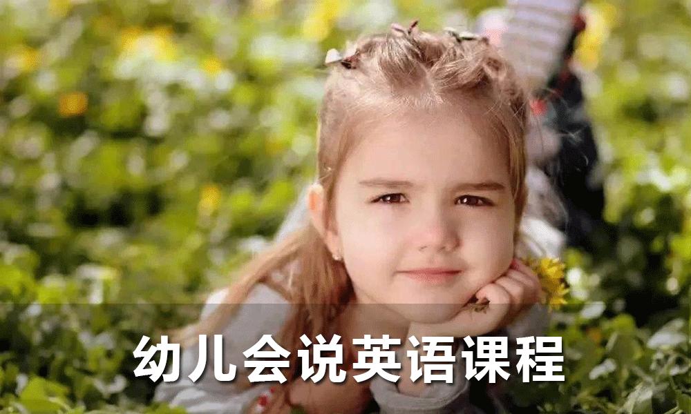 幼儿启蒙英语课程