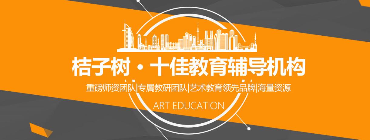 上海橘子树艺术教育培训学校