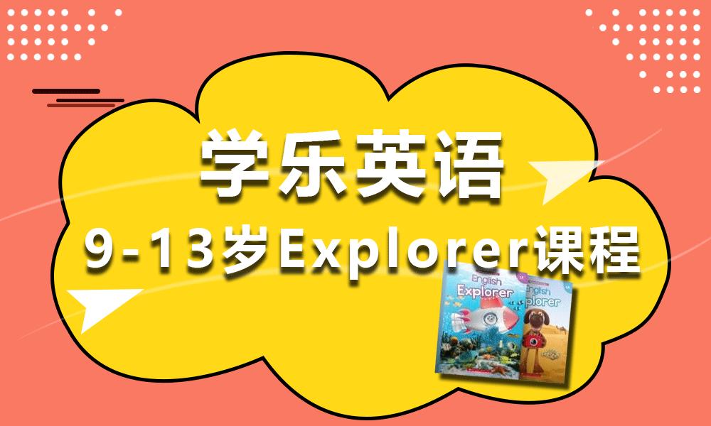上海学乐英语9-13岁Explorer课程