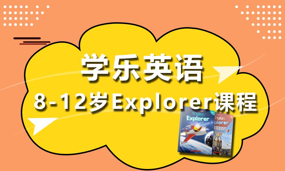 上海学乐英语8-12岁Explorer课程