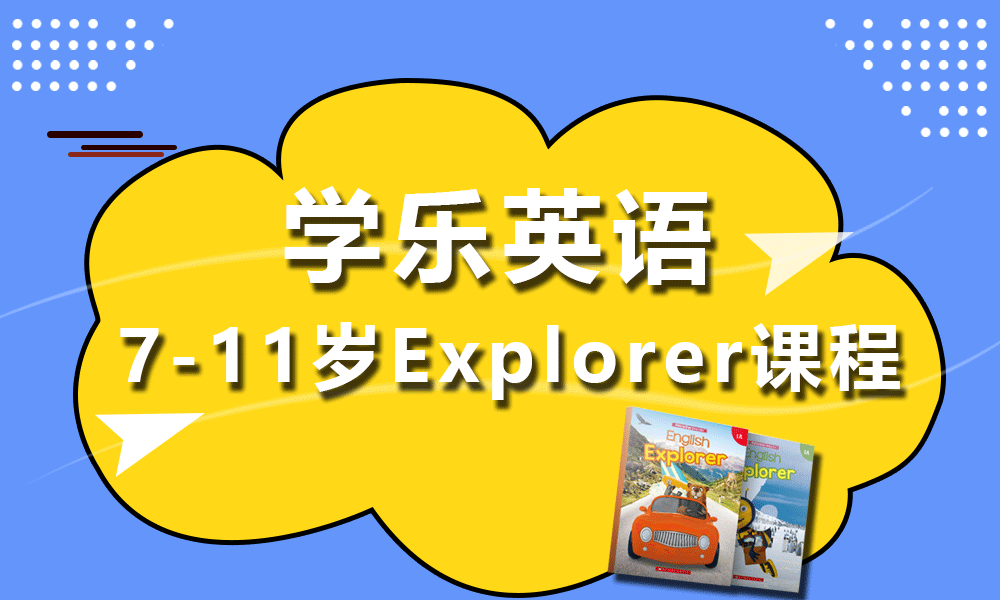 上海学乐英语7-11岁Explorer课程