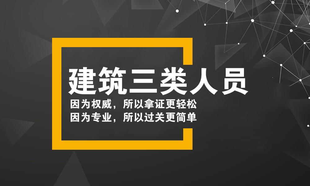 上海同创三类人员ABC证课程