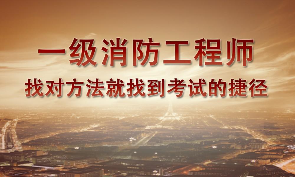 天津一级消防工程师培训龙本·鲁班怎么样