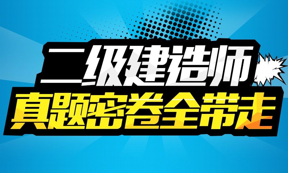 上海同创二级建造师课程
