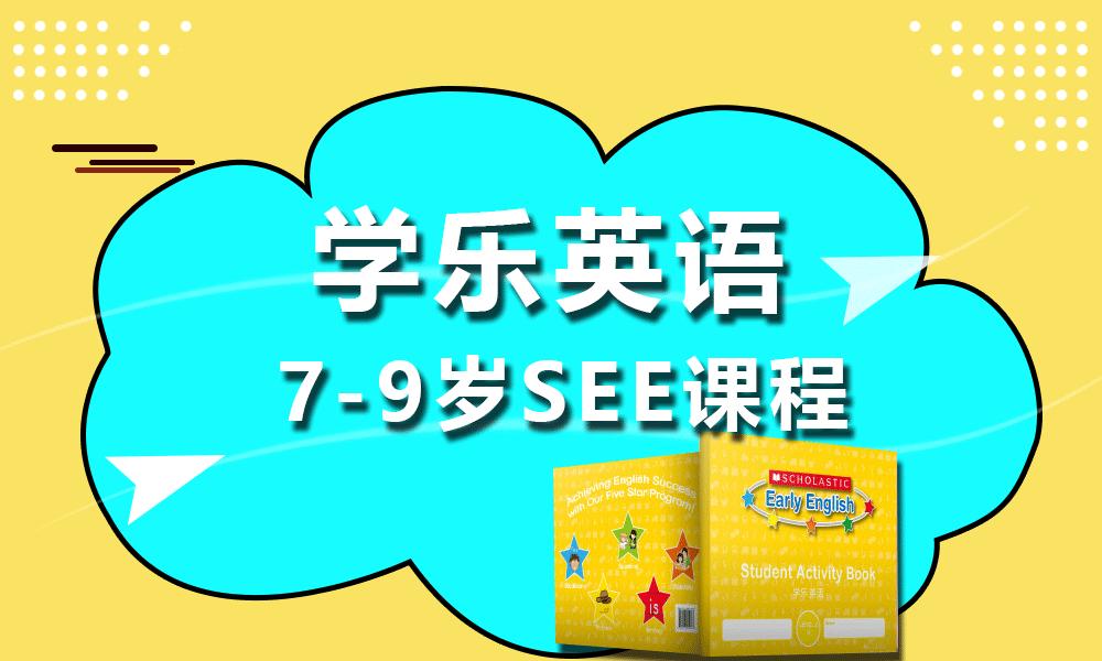 上海学乐英语6-8岁SEE课程