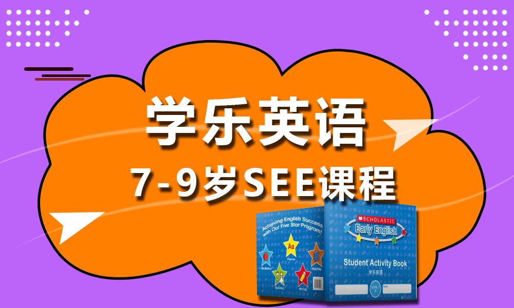 上海学乐英语5-7岁SEE课程