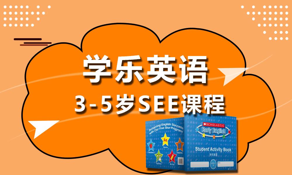 上海学乐英语3-5岁SEE课程