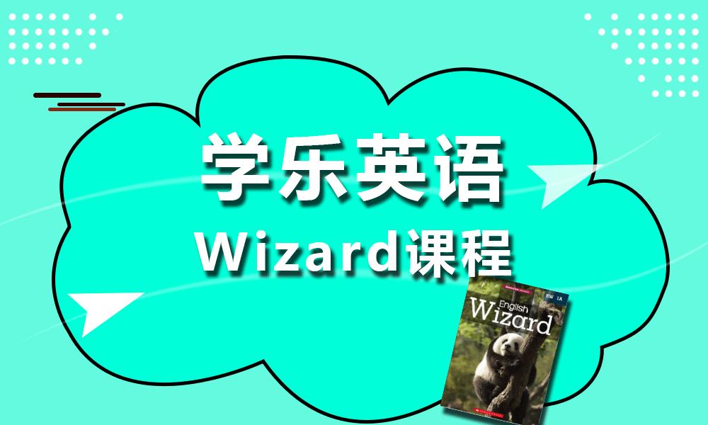 上海学乐英语Wizard课程