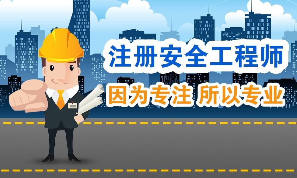 上海同创学院注册安全工程师课程