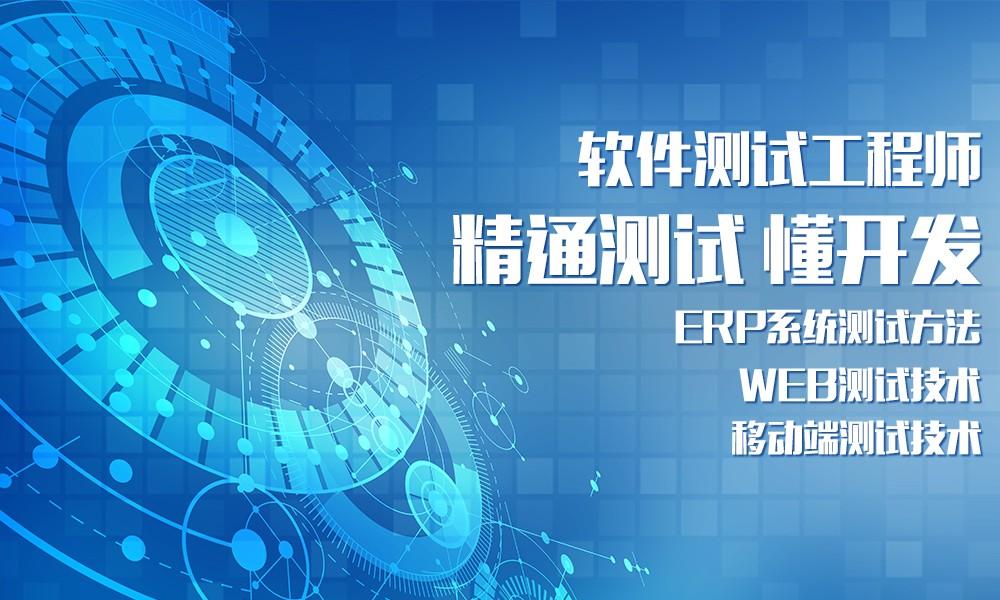 上海千峰软件测试工程师班