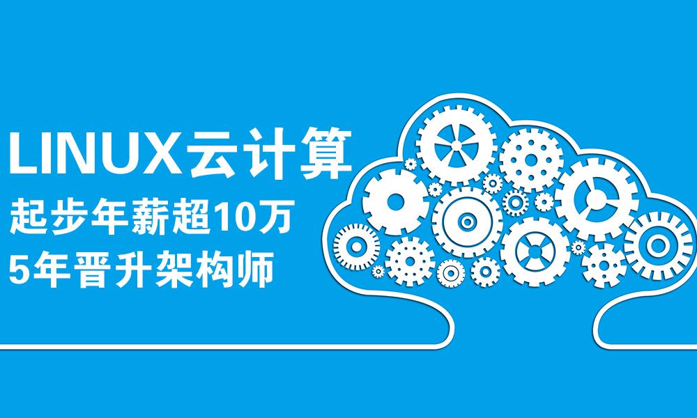 上海千峰云计算+网络安全班