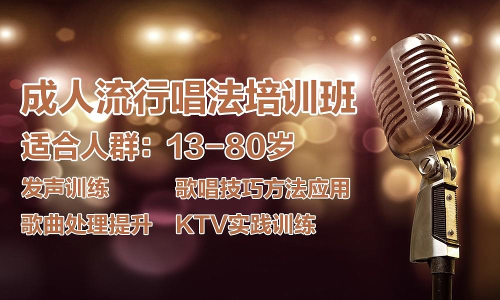 上海桔子树成人流行唱法培训班