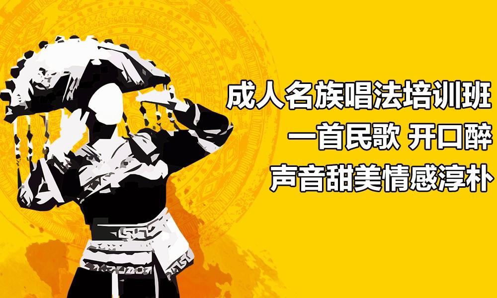 上海桔子树成人名族唱法培训班