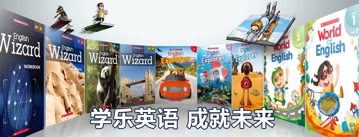 上海学乐英语教育