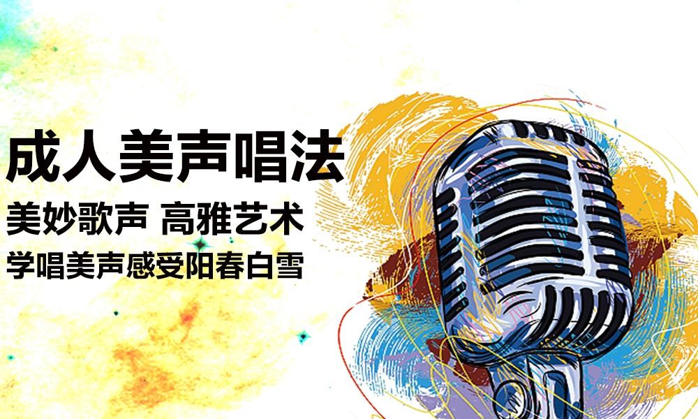 上海桔子树成人美声唱法培训班