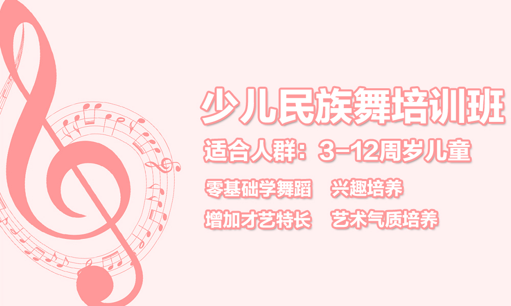 上海桔子树少儿民族舞培训班