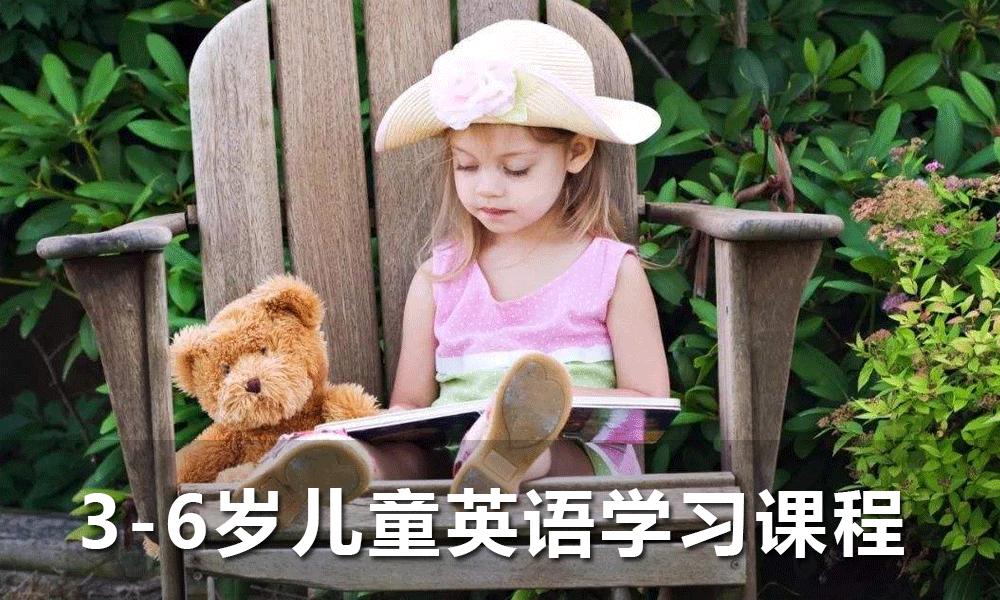 3-6岁儿童英语学习课程