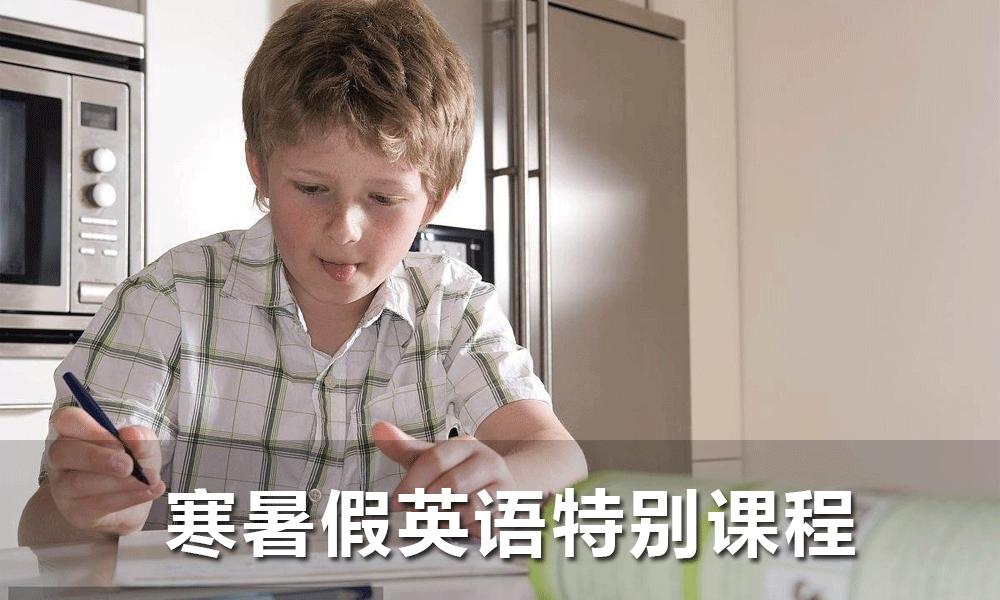 寒暑假英语特别课程