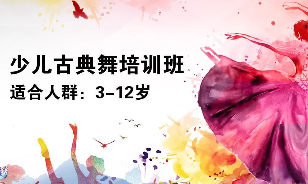 上海桔子树少儿古典舞培训班