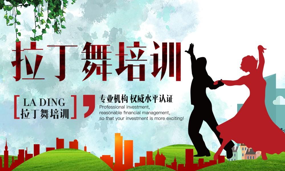 上海桔子树拉丁舞培训班