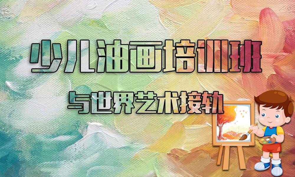上海桔子树少儿油画培训班