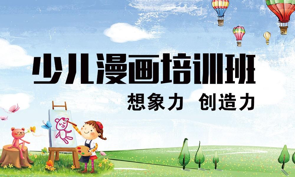 上海桔子树少儿漫画培训班