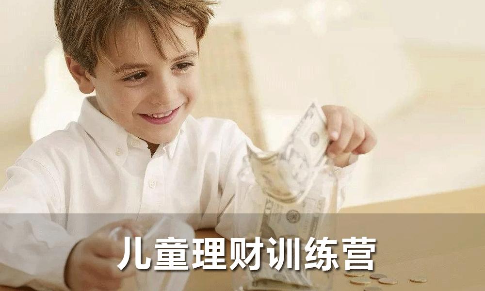 儿童理财训练营——小贝学理财
