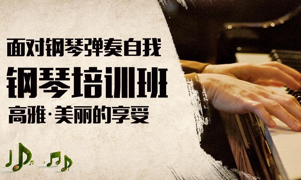 上海桔子树钢琴培训班