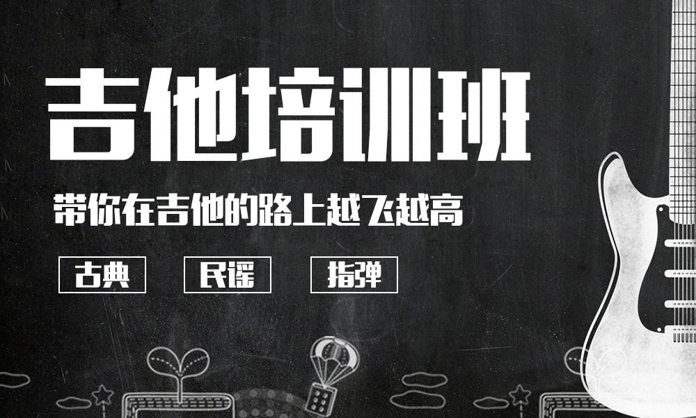 上海桔子树吉他培训班