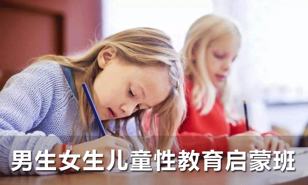 男生女生儿童性教育启蒙班