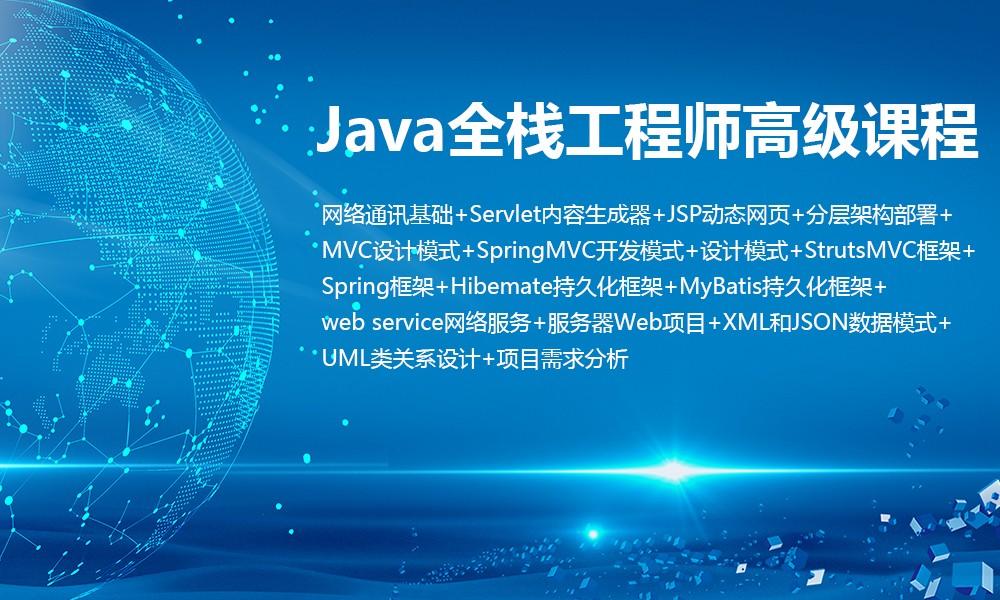 博为峰51code Java全栈工程师高级课程