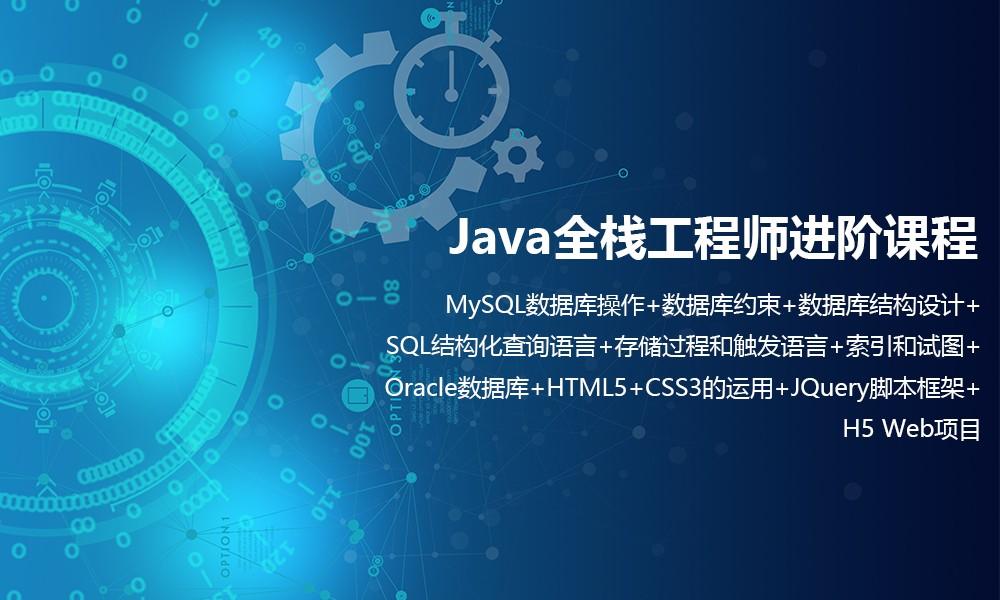 博为峰51code Java全栈工程师进阶课程