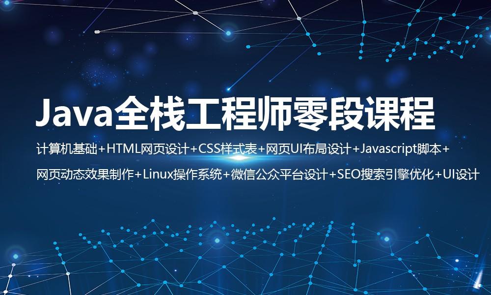 博为峰51code Java全栈工程师零段课程