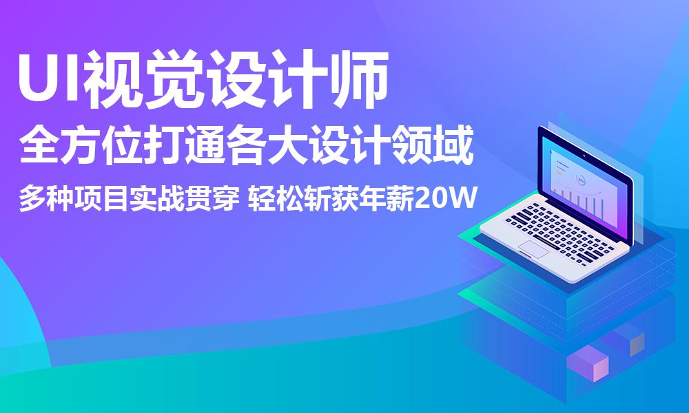 上海海文教育UI视觉设计师