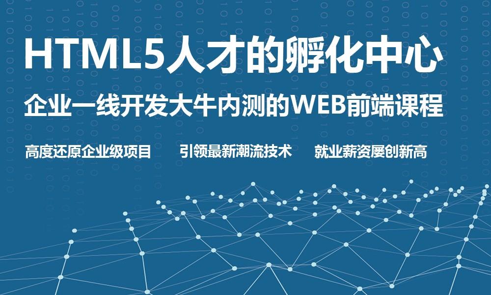 上海海文教育HTML5课程