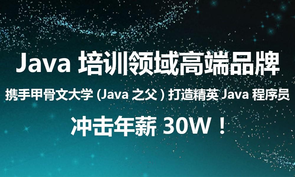 上海海文教育Java培训