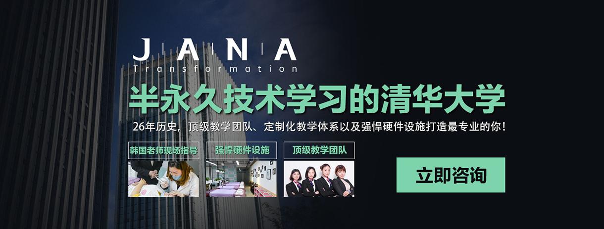 上海JANA佳娜国际美容学院