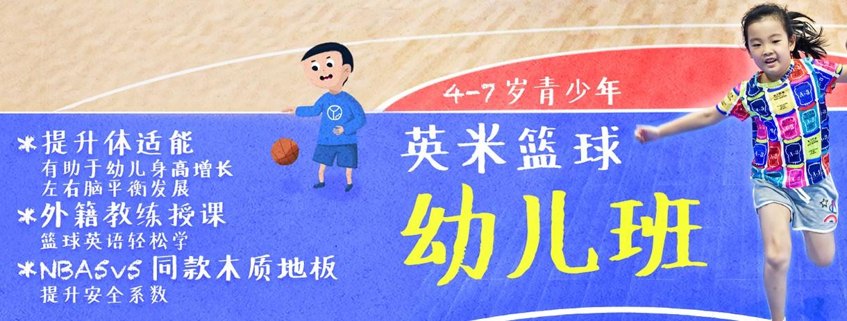 上海英米体育