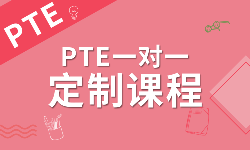 上海飞凡PTE一对一定制课程
