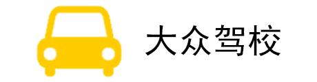 上海大众驾校Logo