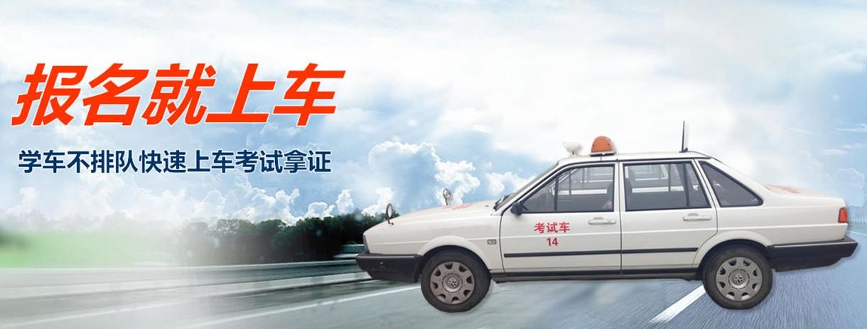 上海大众驾校