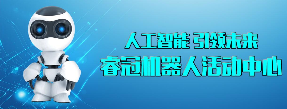 上海睿智机器人活动中心