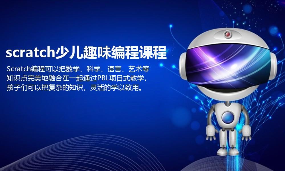 上海睿冠机器人scratch少儿趣味编程课程
